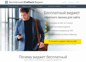 2cab.ru