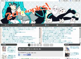 2ch-topics.blog.jp