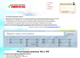 2domens.ru
