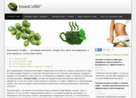 2greencoffee.com.ua