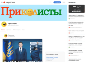 2pricolisty.ru