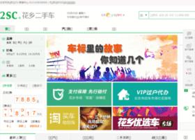 2sc.com.cn