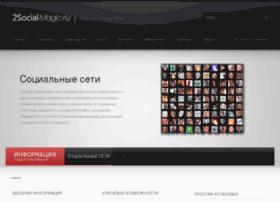 2socialmagic.ru
