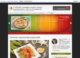 2tarelki.ru