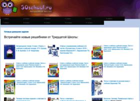 30school.ru