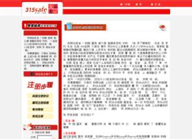 315safe.com.cn