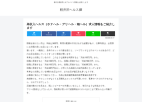 31mori-karuizawa.com