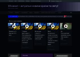 33tv.com.ua