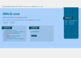 360cili.com