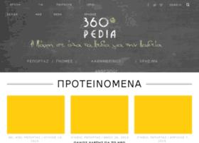 360pedia.gr