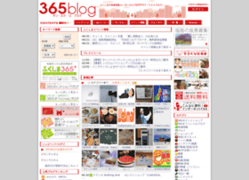 365blog.jp
