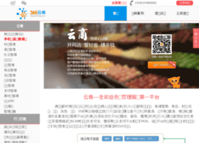 365yunshang.com