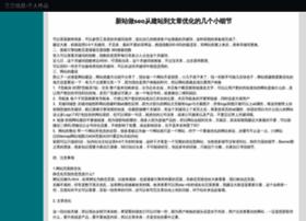 370seo.com