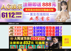 388wen.com
