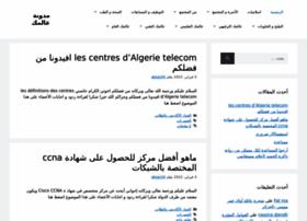 3almoki.dzbatna.com