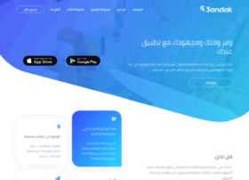 3andak.com