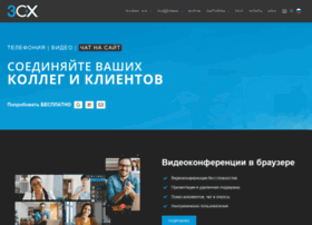 3cx.ru