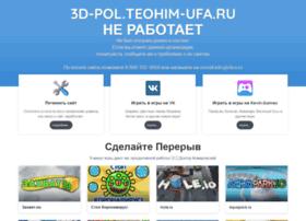 3d-pol.teohim-ufa.ru
