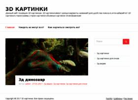 3dkartinki.ru