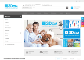 3dom.by