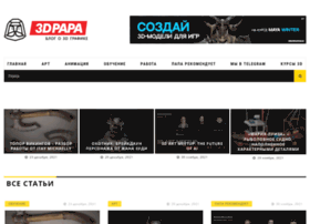 3dpapa.ru
