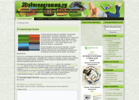 3dstereogramma.ru
