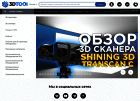 3dtool.ru