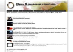 3dtv-obzor.ru
