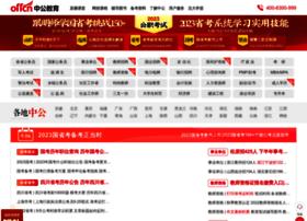 3g.offcn.com