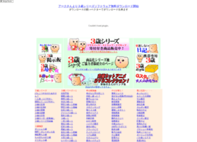 3sai.sakura.ne.jp