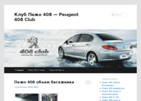 408-club.ru