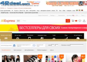 42deal.ru