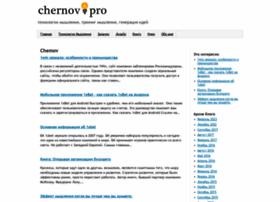 4ernov.ru