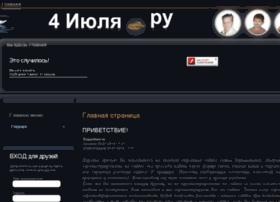 4july.ru