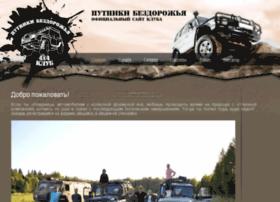 4x4putniki.ru