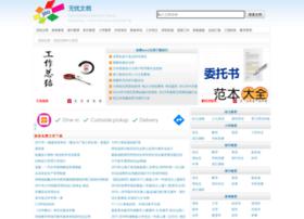 51wendang.com