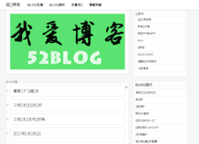 52blog.net