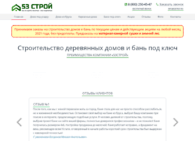 53stroy.ru