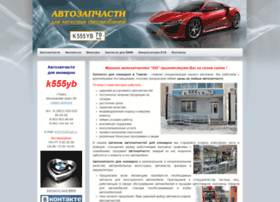 555.tomauto.ru