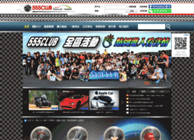 555club.com.tw