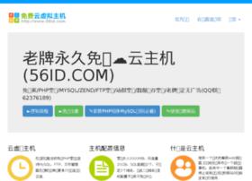 56id.com