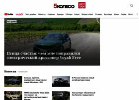 5koleso.ru