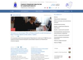 63.mvd.ru