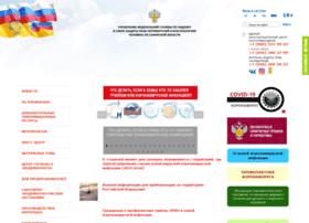 63.rospotrebnadzor.ru