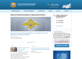 64.gibdd.ru