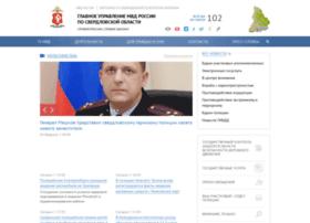66.mvd.ru