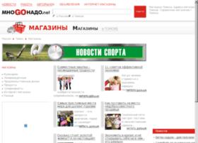 70-shopping.mnogonado.net