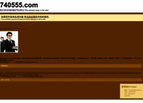 740555.com