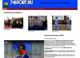 74sport.ru