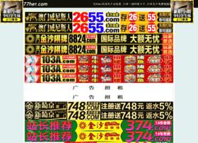 77her.com